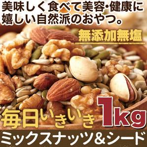 美容健康応援!!無添加無塩☆毎日いきいきミックスナッツ&シード1kg