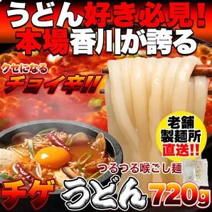 【ゆうパケット出荷】讃岐の製麺所が作る、チョイ辛うまチゲうどん4食(180g×4)