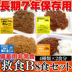 備蓄用非常食!【救食B】8食セット(4種類×2食)≪常温≫