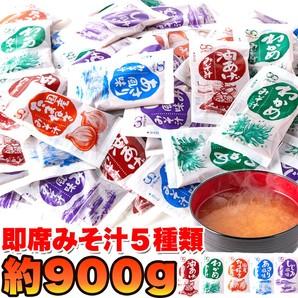 【ゆうパケット出荷】ストックしておくと便利!!お湯を注げばすぐできる!!【無選別】即席みそ汁5種約900g(約75食分)