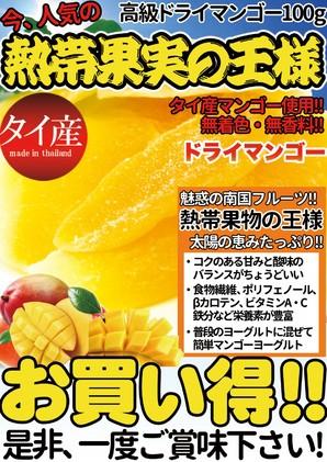 【小分けmarket】高級ドライマンゴー100g
