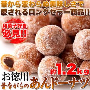 ※2019/3/1販売終了※変わらない美味しさでロングセラー!!【お徳用】昔ながらのあんドーナツ1.2kg