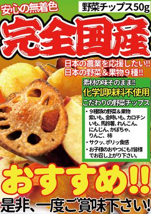※2019/1/21販売終了※【小分けmarket】野菜チップス50g