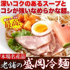 【ゆうパケット出荷】本場名産品!!老舗の盛岡冷麺4食スープ付き(100g×4袋)