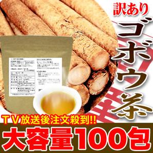【訳あり】★特選国産ゴボウ茶どっさり100包≪常温≫