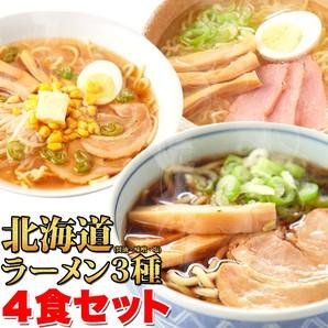 【ゆうパケット出荷】醤油・味噌・塩の3種の味が楽しめる欲張りセット!!北海道ラーメン4食(スープ付き)
