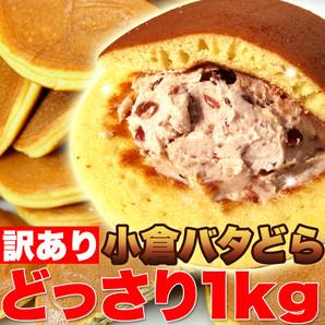 ※2019/3/1販売終了※【訳あり】小倉バタどらどっさり1kg約30個