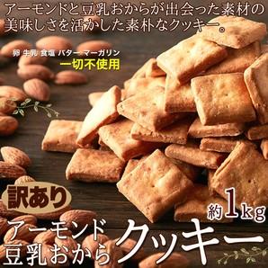 【限定店舗様のみお取り扱い可】 リニューアル!! 大注目のアーモンド効果をプラス!!【訳あり】アーモンド豆乳おからクッキー1kg