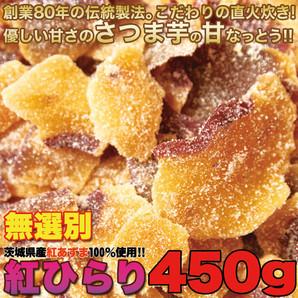 茨城県産紅あずま100%使用!!【無選別】紅ひらり450g(150g×3)
