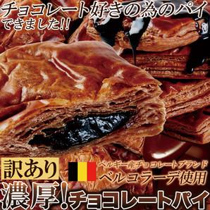 ※2019.3.12販売一時停止※一流チョコレートベルコラーデを贅沢使用!!【訳あり】濃厚!チョコレートパイ1kg