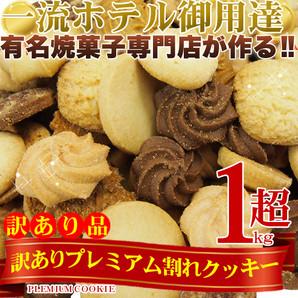 ※リニューアル※【訳あり】プレミアム割れクッキー1kg≪常温≫
