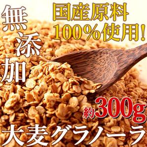 豊富な食物繊維!!無添加☆国産原料100%使用!大麦グラノーラ300g