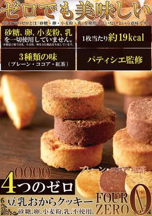 【訳あり】豆乳おからクッキーFOUR ZERO(3種)200g
