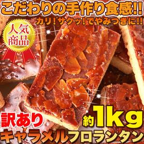 こだわりの手作り食感!!リニューアル☆【訳あり】キャラメルフロランタン1kg