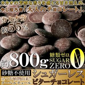 ※2019/3/20販売終了※【ゆうメール出荷】カカオ分約55%★クーベルチュールシュガーレスビターチョコレート800g