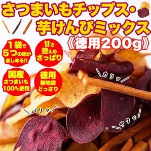 人気のさつまいものお菓子がこの一袋に!!【徳用】さつまいもチップス・芋けんぴアソート200g