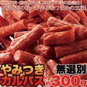 肉の旨味がぎゅーっと凝縮!【無選別】やみつきカルパス約300g