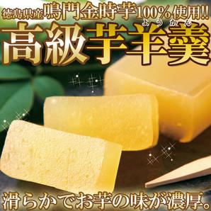 【鳴門金時芋100%使用】高級芋ようかん約58g≪常温≫