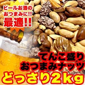 てんこ盛り☆おつまみナッツどっさり2kg(1kg×2)(さきいか入り!)≪常温≫