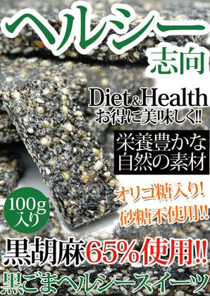 【小分けmarket】オリゴ糖入りスッキリ&ヘルシー♪黒ゴマ★ヘルシースイーツ100g 「ごまだけ」