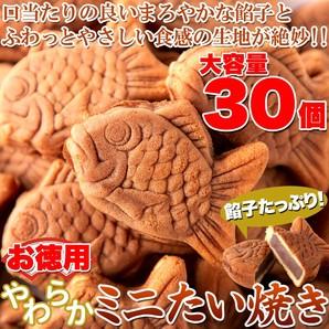 食べきりサイズが嬉しい!!【お徳用】やわらかミニたい焼き30個(10個×3袋)