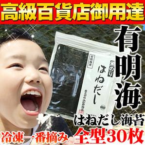 ※2019/2/25販売終了※冷凍一番摘み☆有明海産はねだし海苔(全型30枚) ≪常温≫