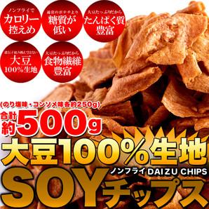 大注目!!糖質・たんぱく質・食物繊維を考えた!!大豆100%生地SOYチップス約500g(のり塩・コンソメ250g×2袋)