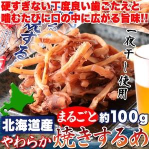 クセになる味と食感!!一夜干しを使用した☆北海道産やわらかまるごと焼きするめ100g
