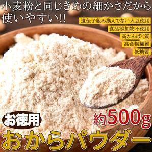 ※限定店舗様のみお取り扱い可※ 小麦粉と同じようなキメの細かさで使いやすく仕上げた!!【お徳用】おからパウダー500g