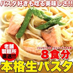 【ゆうパケット出荷】生パスタ8食セット800g(フェットチーネ200g×2袋・リングイネ200g×2袋)