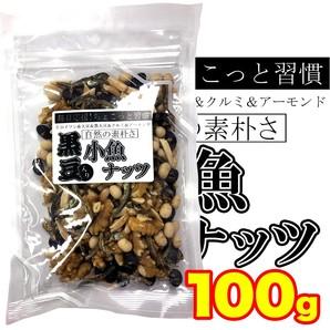 【限定店舗様のみお取り扱い可】黒豆入り小魚ナッツ100g