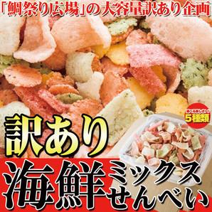 鯛祭り広場【訳あり】海鮮ミックスせんべいどっさり1kg
