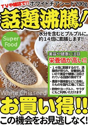 【小分けmarket】ホワイトチアシード200g