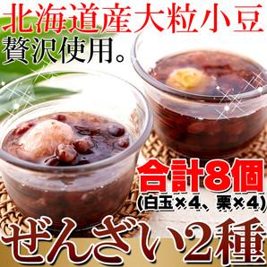 北海道産の大粒小豆を使った♪冷やして美味しい!!ぜんざい2種(白玉・栗)8個入り