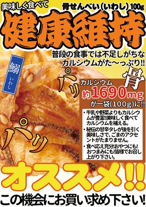 【小分けmarket】骨せんべい(いわし)100g