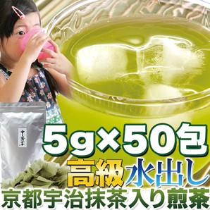 ティーバッグで簡単便利!!【水出し】高級京都宇治抹茶入り煎茶5g×50包