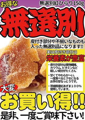 【小分けmarket】無選別紅ひらり150g