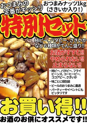 【小分けmarket】おつまみナッツ1kg(さきいか入り!)