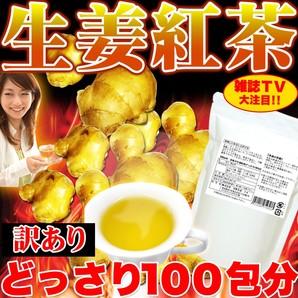 【限定店舗様のみお取り扱い可】 【訳あり】生姜紅茶どっさり100包 (1g×100包)