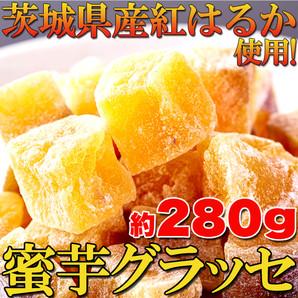 しっとりねっとり濃蜜!茨城県産紅はるか使用!蜜芋グラッセ約280g(140g×2袋)