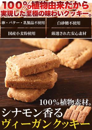100%植物素材。シナモン香る。ヴィーガンクッキー6枚(約60g)