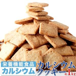 ※2019/3/1販売終了※クッキー約5枚で牛乳1杯分のカルシウムを補給!!【訳あり】カルシウムクッキー1kg