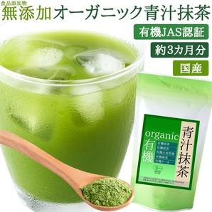 ☆有機JAS取得☆食品添加物も不使用!!【徳用】国産オーガニック青汁抹茶約3ヶ月分