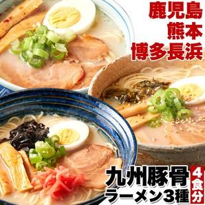 【ゆうパケット出荷】九州のご当地ラーメン3種類を食べ比べ!!九州豚骨ラーメン4食(スープ付き)