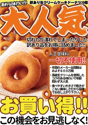 【小分けmarket】訳あり生クリームケーキドーナツ10個