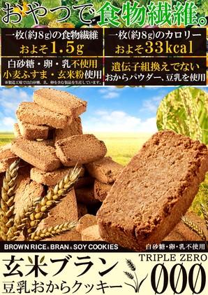 おやつで食物繊維☆玄米ブラン豆乳おからクッキーTripleZero200g