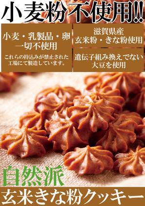 自然派玄米きな粉クッキー50g