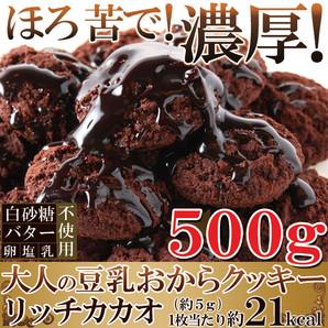 カカオ分22%配合でほろ苦い☆大人の豆乳おからクッキーリッチカカオ500g