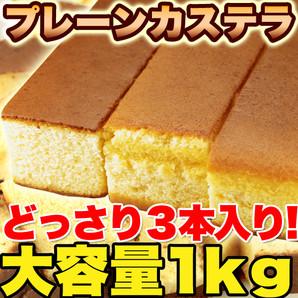 【メチャ安!!】本場長崎のプレーンカステラ大容量1kg(3本セット)≪常温≫