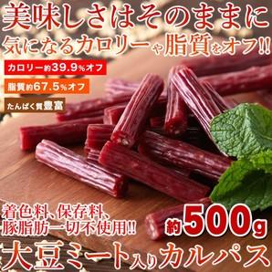 美味しさはそのままに、カロリーを約39.9%オフ!!【無選別】大豆ミート入りカルパス500g